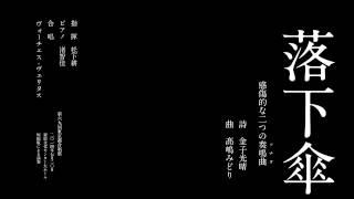 落下傘(詩:金子光晴/曲:高嶋みどり) / 松下耕・Voces Veritas