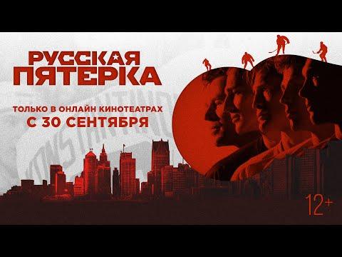 РУССКАЯ ПЯТЁРКА | Трейлер | Смотрите в онлайн-кинотеатрах