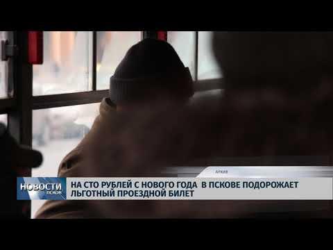 Новости Псков 27.12.2018 / На сто рублей с нового года в Пскове подорожает льготный проездной билет