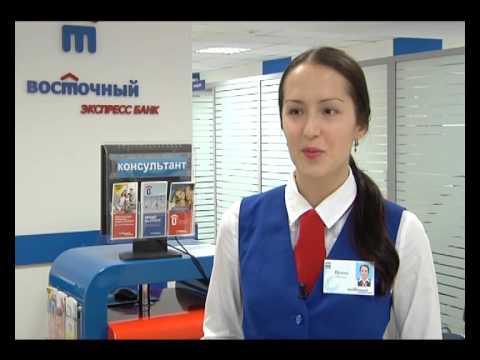 Карьера в банке «Восточный»