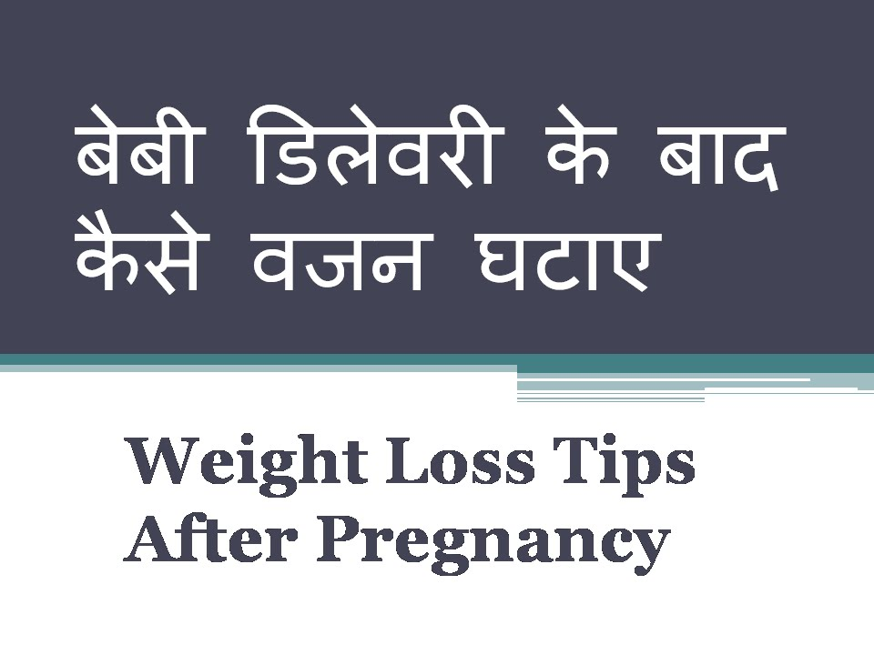 how to lose weight after delivery fast in hindi