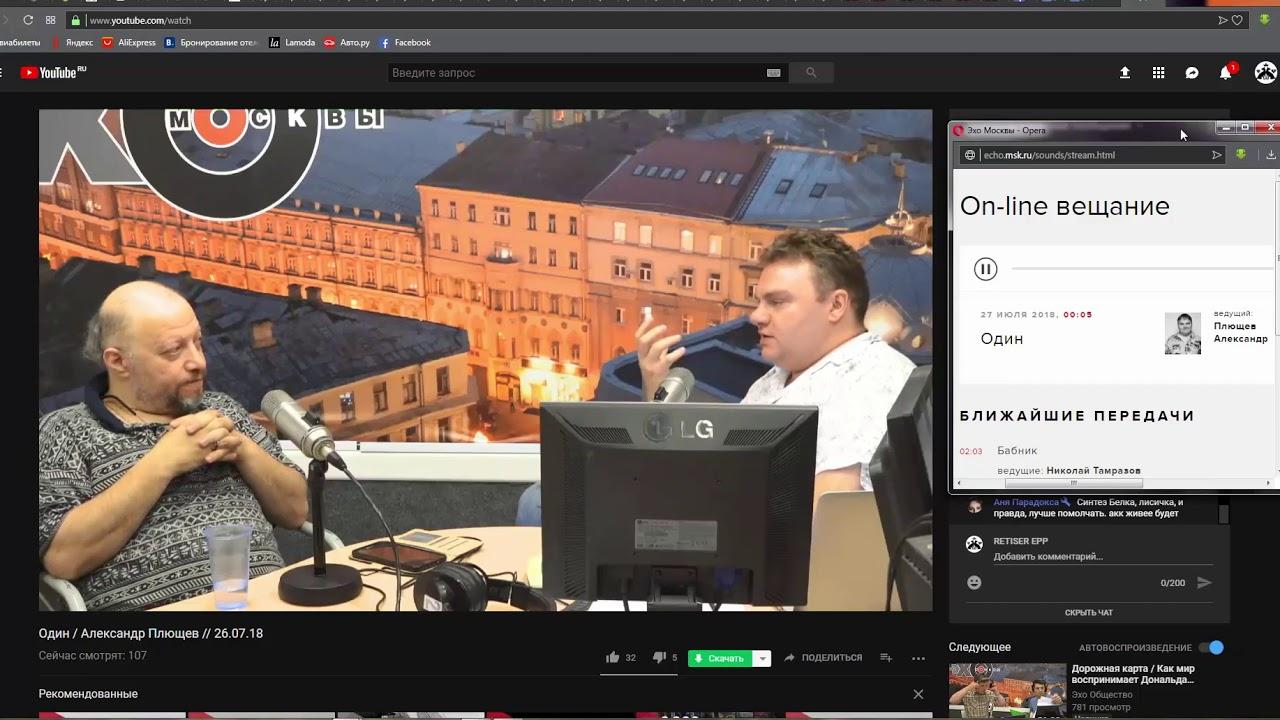 """RETISER EPP, VLEXVNDER KVIDVNOA в эфире радио """"Эхо Москвы"""" 91,2 fm"""