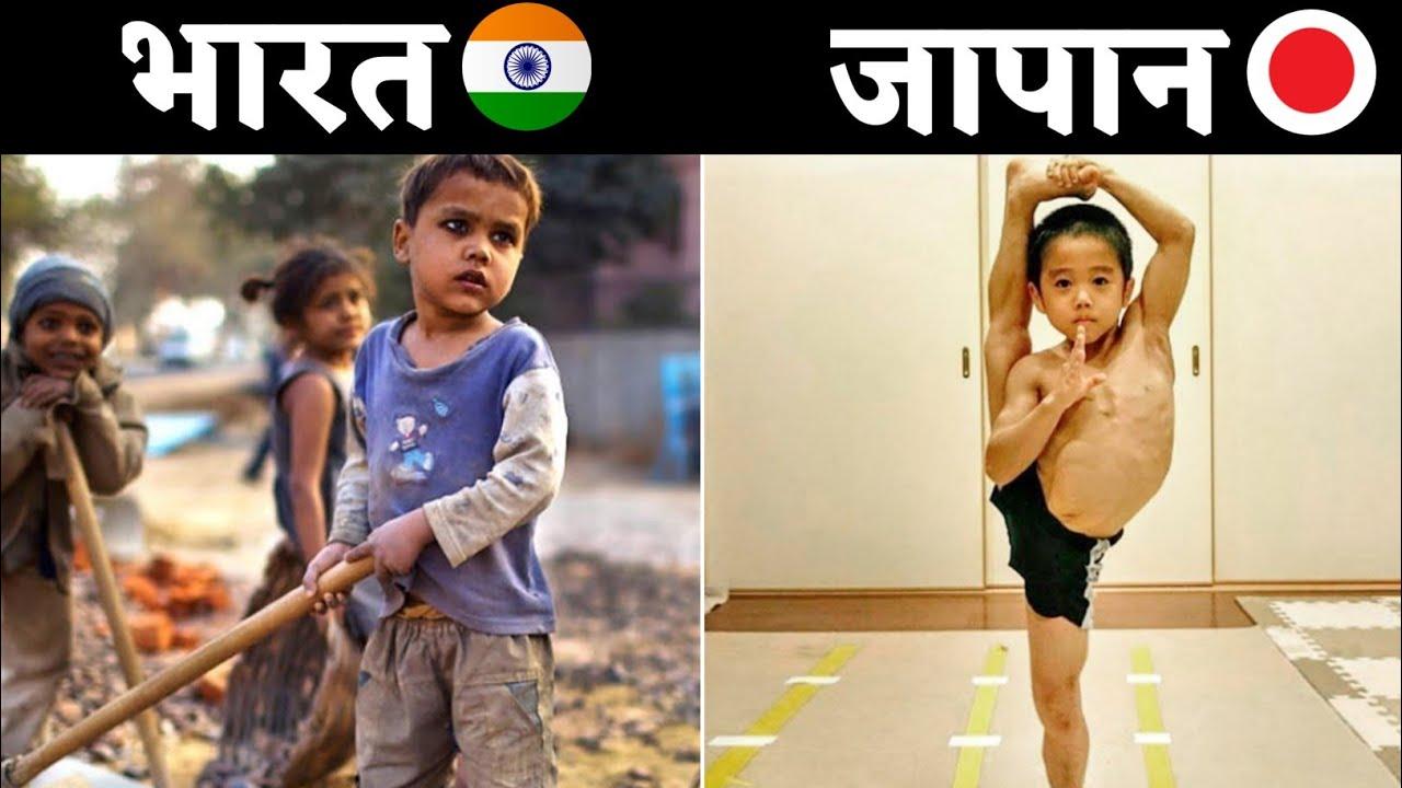 जापान की बराबरी क्यों नहीं कर पा रहा भारत?, वीडियो देखकर सोचने को मजबूर हो जाओगे आप !