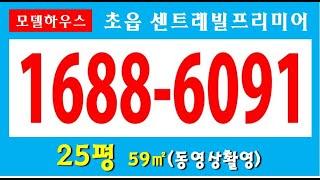 초읍 동부 센트레빌 프리미어 (25평 59㎡ 동영상촬영…