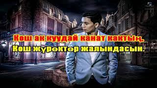 Алмаз Шаадаев - Карындаш / Караоке
