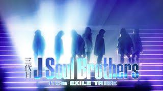 三代目 J Soul Brothers from EXILE TRIBE Official Product Page http:...