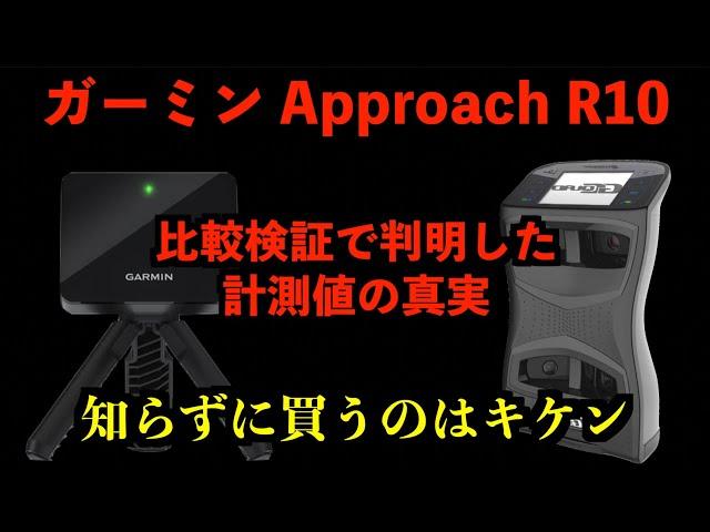 「ガーミンApproach R10」数値の真実。これを知らずに買うのはキケンです。【北海道ゴルフ】