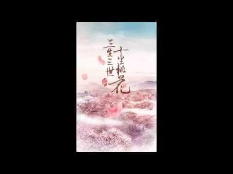 《三生三世十里桃花》有聲小說 52 - YouTube