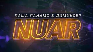 Паша Панамо & Димиксер - Нуар (Премьера трека, 2019)