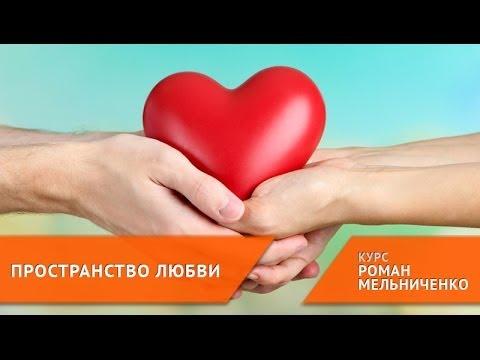 Родительская любовь [курс ПРОСТРАНСТВО ЛЮБВИ]
