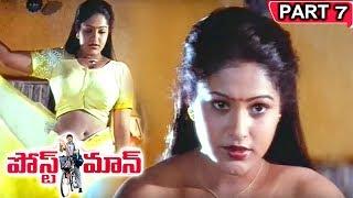 Postman Telugu Full Movie Part 7 || Mohan Babu, Soundarya, Raasi