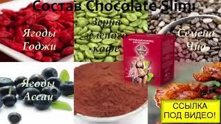 CHOCOLATE SLIM ОПТОМ