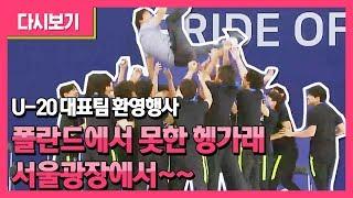 U20 월드컵 선수단 서울광장 환영행사정정용 이강인 이…