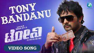 Tony Kannada Movie | Latest Full Video Song | Tony Bandanu HD