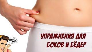 Упражнения для похудения боков и бедер