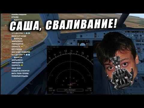 Валакас с Саней, Ашотом и Пэнисом Сажают Самолет за 15к