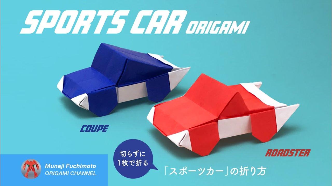 折り紙 スポーツカー Sports Car Origami の折り方 Youtube 折り紙 折り紙 車 折り紙 面白い