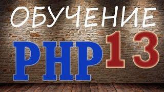 Обучение PHP - 13. Функции для массивов