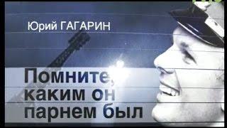 """Документальный фильм """"Юрий Гагарин. Помните, каким он парнем был"""""""