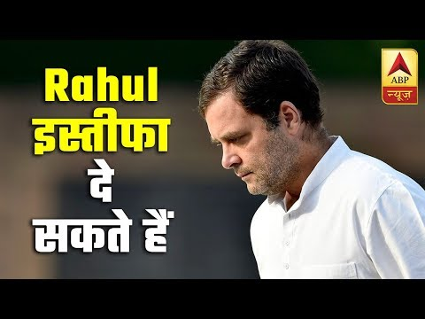 Rahul Gandhi To Resign From The Post Of Congress President? | ABP News