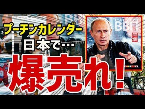 海外の反応衝撃!!プーチン大統領のカレンダーが日本で爆発的に大ヒット羽生結弦を抑えて堂々の1位海外紙もこの異例の現象をこぞって取り上げる事態にww日本人も知らない真のニッポン
