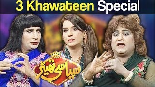 3 khawateen special   syasi theater 29 aug 2017   express news