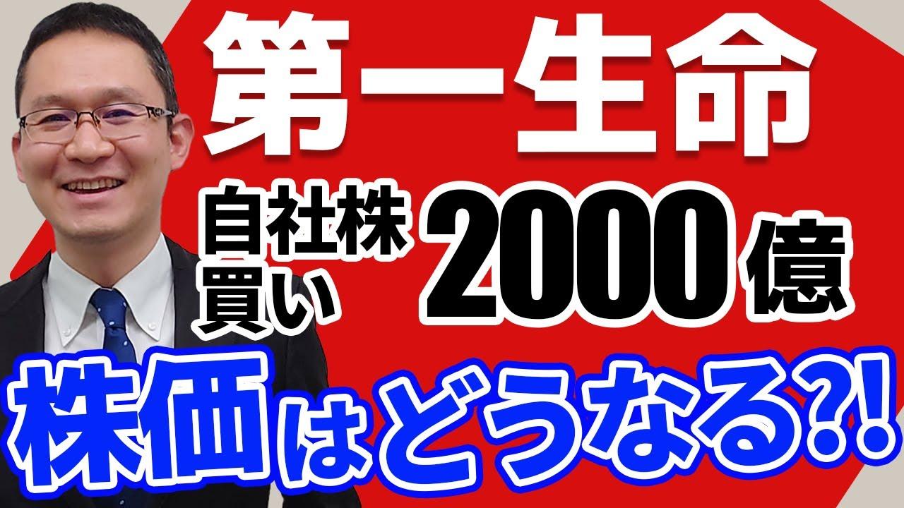 【第一生命HD(8750)】2000億自社株買い!日本生命と比較すると、2010年のアレが効いてる。株式会社か相互会社か、それが問題だ。 2021年7月23日
