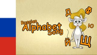 learn russian alphabet song - Cyrillic Alphabet Song | Learn russian pronunciation for beginners