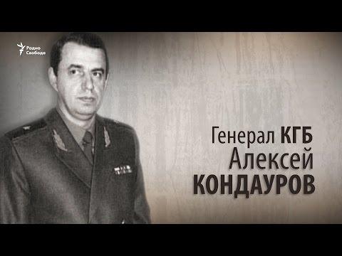 Генерал КГБ Алексей