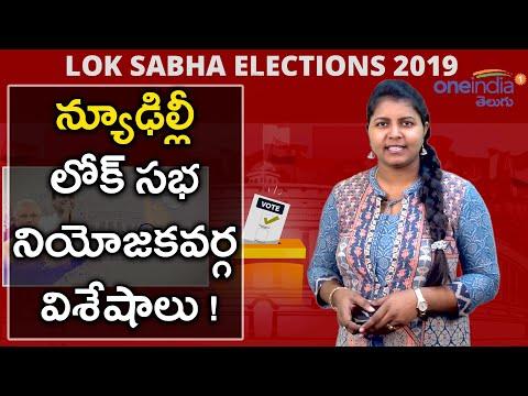 Lok Sabha Election 2019: New Delhi Lok Sabha Constituency, Sitting MP, MP Performance Report