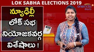 Lok Sabha Election 2019: New Delhi State Profile, Sitting MP, MP Performance Report
