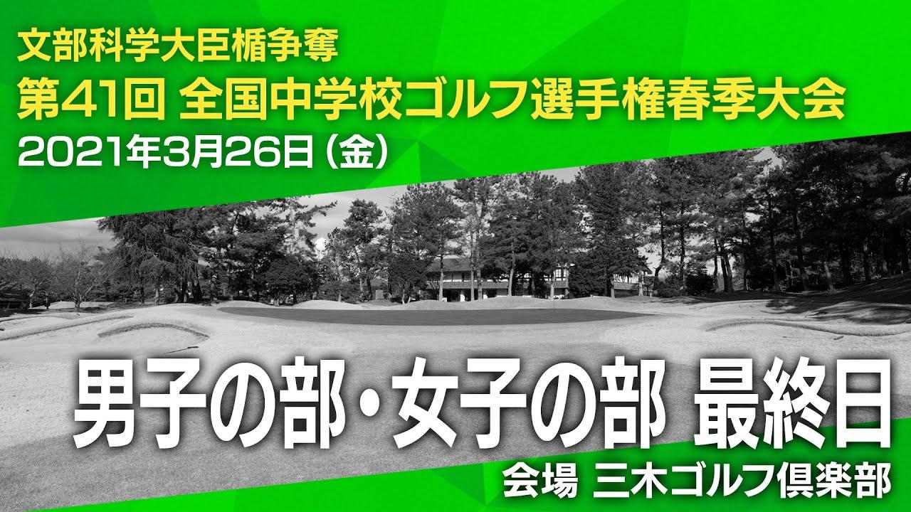 第41回全国中学校ゴルフ選手権春季大会 - YouTube
