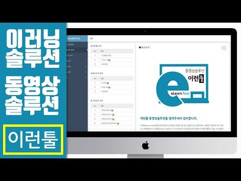 이런툴 이러닝솔루션, 동영상강의사이트제작 간편툴 소개