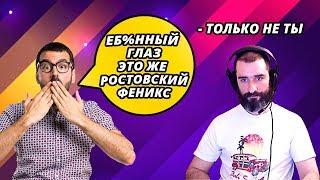 РОСТОВСКИЙ ФЕНИКС ПОПАЛСЯ СО СВОИМ ФАНАТОМ / СТРИМСНАЙПЕР ПИКНУЛ ФЕНИКСА