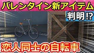 【荒野行動】バレンタインの新アイテム判明⁉恋人同士の自転車「Lovers'Bike」バグで表示された!没スキン?コラボスキン?(バーチャルYouTuber)