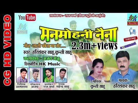 Lali fita ma HD VIDEO 2017 Harishankar sahu & Kunti sahu