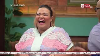 قهوة أشرف - ويزو: أنا و شريف جوزي مش بنطبخ علشان احنا قررنا نبقى healthy