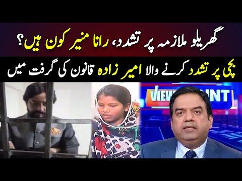 Who is Rana Munir involved in torturing maid | بچی پر تشدد، اور حقائق؟ | Imran Yaqub Khan