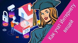 Образование в области Интернета вещей: проблемы и тренды