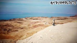 세계테마기행 - 매혹의 광야 요르단과 이스라엘 4부- 역사의 땅, 갈릴리_#003