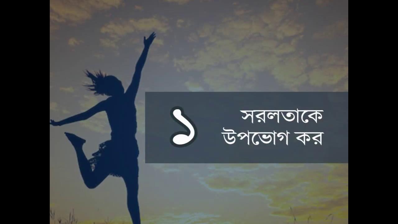 bengali motivational quotes