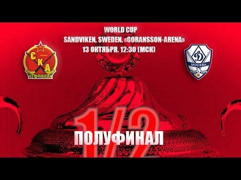Кубок мира-2019. СКА - Динамо - 2:0