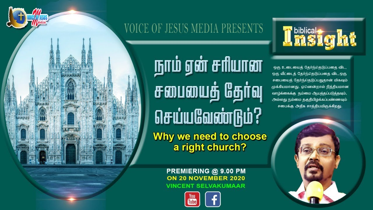 Biblical Insights  | Why We Need to Choose a Right Church?  | Bro. Vincent Selvakumaar
