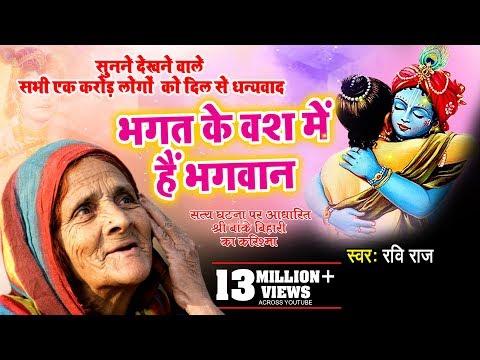बहुत दर्द भरा भजन आंसू रोक नहीं पाओगे, सच्ची घटना | Bhagat Ke Vash Mein Hain Bhagwan | Ravi Raj