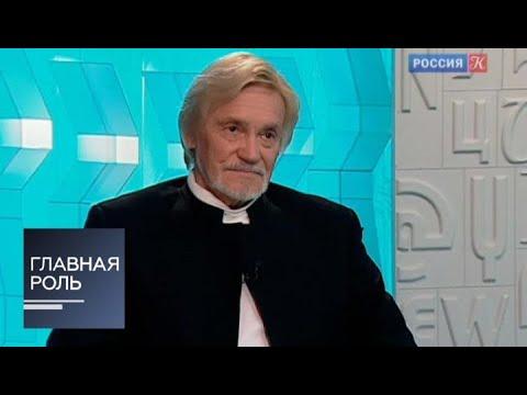 Главная роль. Владимир Васильев. Эфир от 04.02.2014