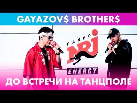 GAYAZOV$ BROTHER$ - До встречи на танцполе (live @ Радио ENERGY)