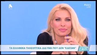 Τα ελληνικά τηλεοπτικά δίδυμα που δεν