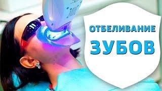 ZOOM отбеливание зубов - все этапы | Как быстро отбелить зубы | Доктор что это | Дентал ТВ(, 2017-08-31T04:00:00.000Z)