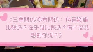 「玥睎易經塔羅287」三角關係中TA是在乎你喜歡你多一些嗎?有什麼話要對你說?🤫💕
