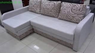 видео Диван Маркиза